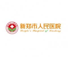 新鄭市人民醫院(yuan)采用(yong)Citrix服務器(qi)虛(xu)擬化系(xi)統