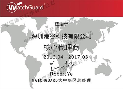Watchguard核代港谷水印版.jpg